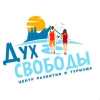 """Логотип """"Дух Свободы"""" Центр развития и туризма Челябинск"""
