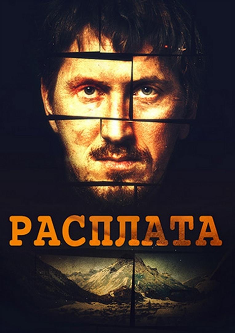 Детектив «Рacплaтa» (2019) 1-9 серия из 9 HD