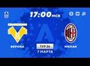 «Верона» - «Милан». Прямая трансляция матча 07.03.2021