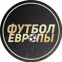 Футбол Европы