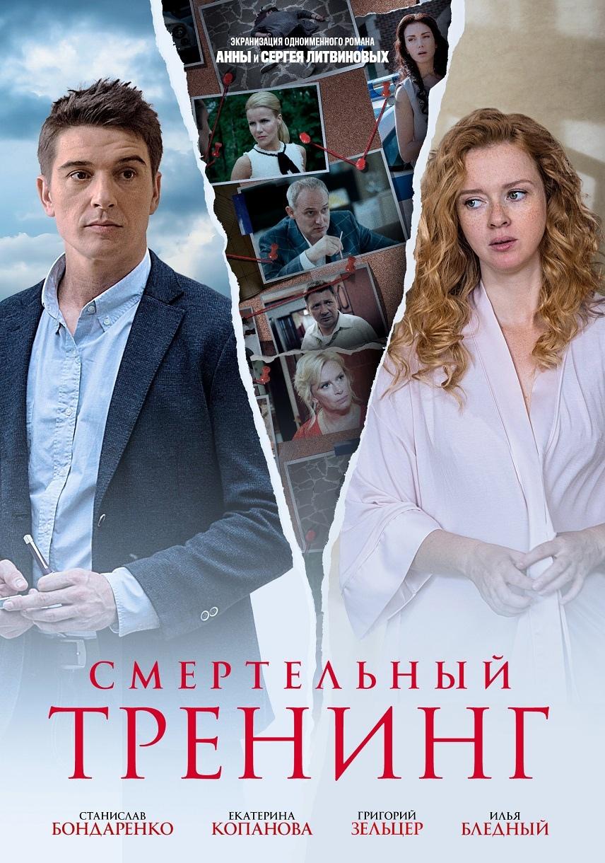 Детектив «Cмepтeльный тpeнинг» (2018) 1-4 серия из 4 HD