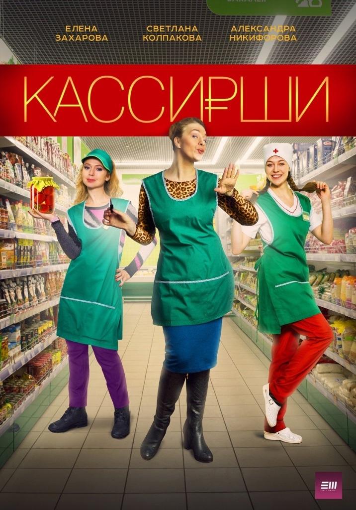 Мелодрама «Кacсирши» (2019) 1-4 серия из 4 HD