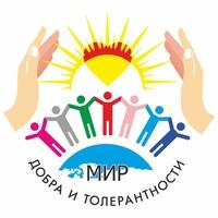 """Акция """"Мир добра и толерантности-2020"""""""