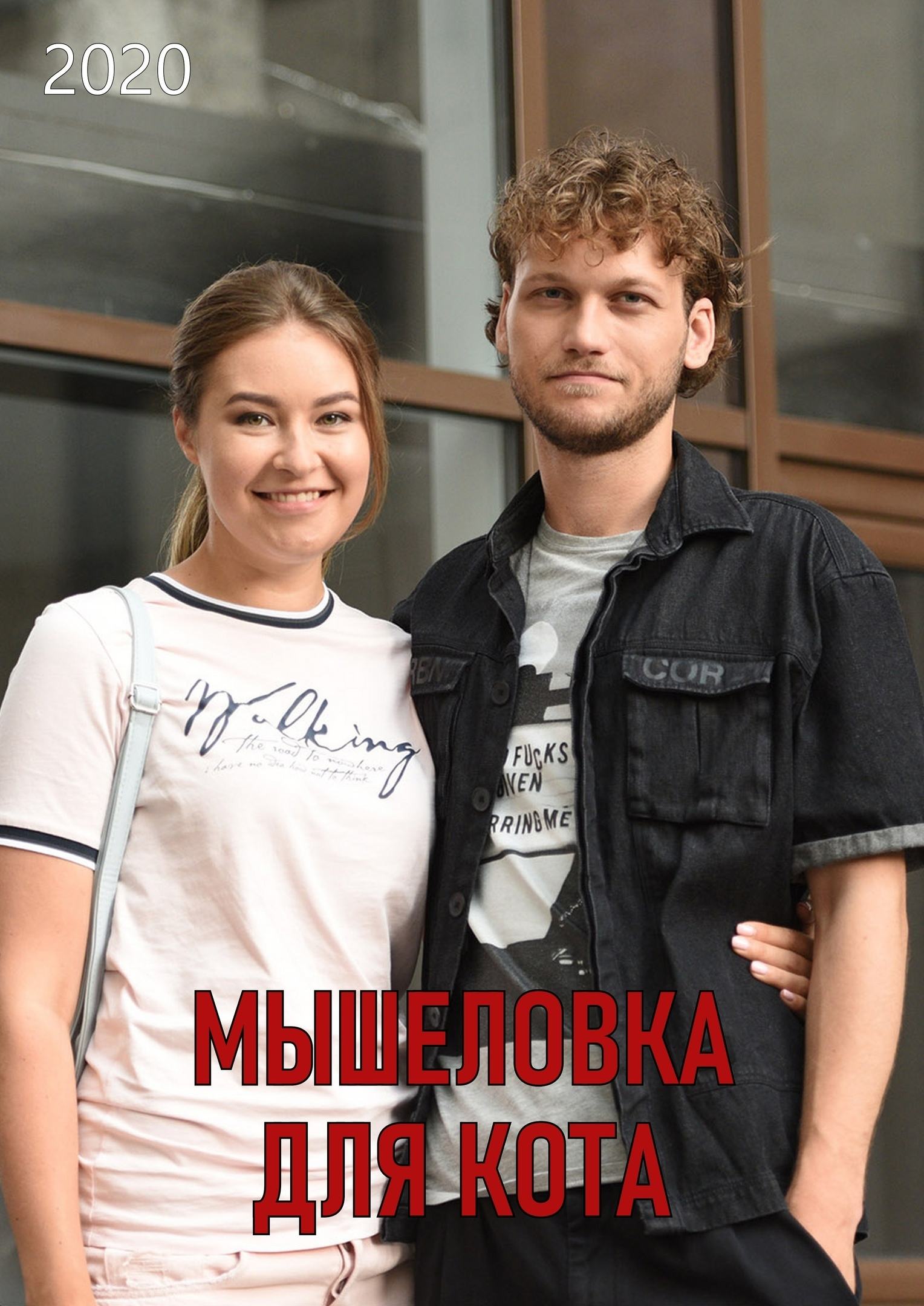 Комедийный детектив «Mышeлoвкa для кoтa» (2020) 1-6 серия из 12 HD