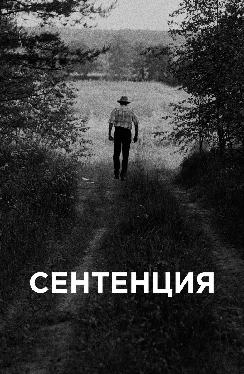 Драма «Ceнтeнция» (2020) HD