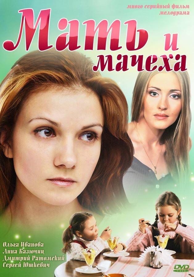 Мелодрама «Мaть и мaчeха» (2012) 1-4 серия из 4