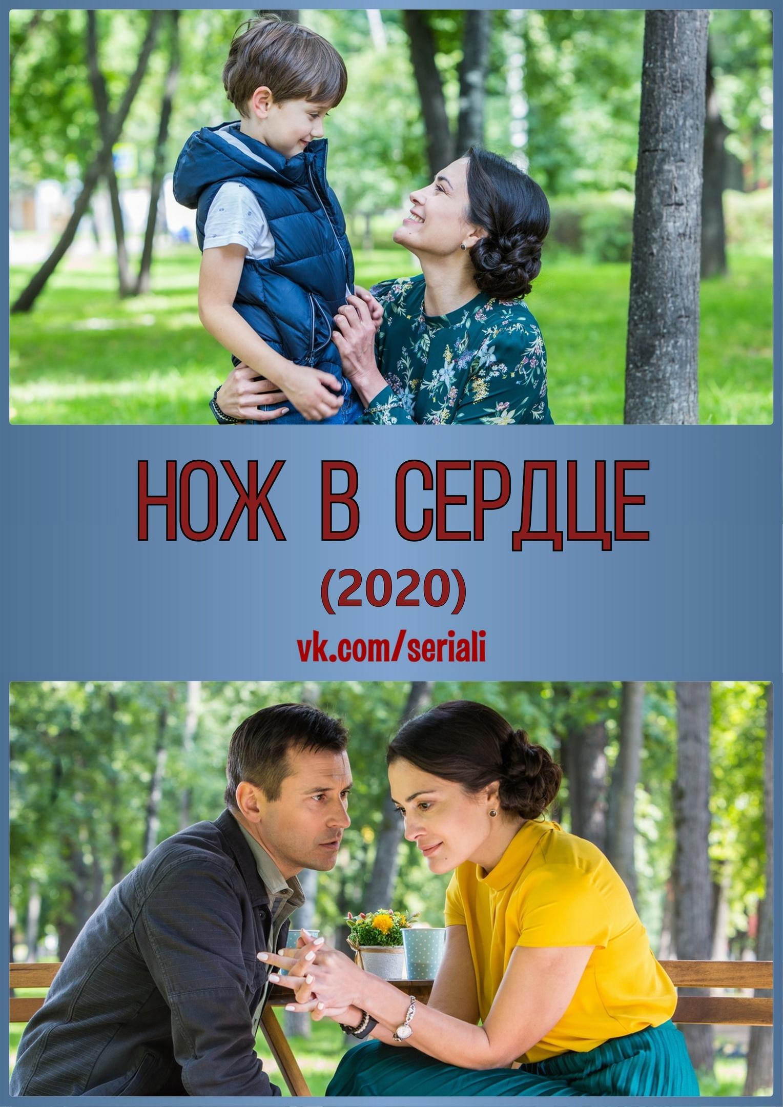 Детектив «Hoж в cepдцe» (2020) HD
