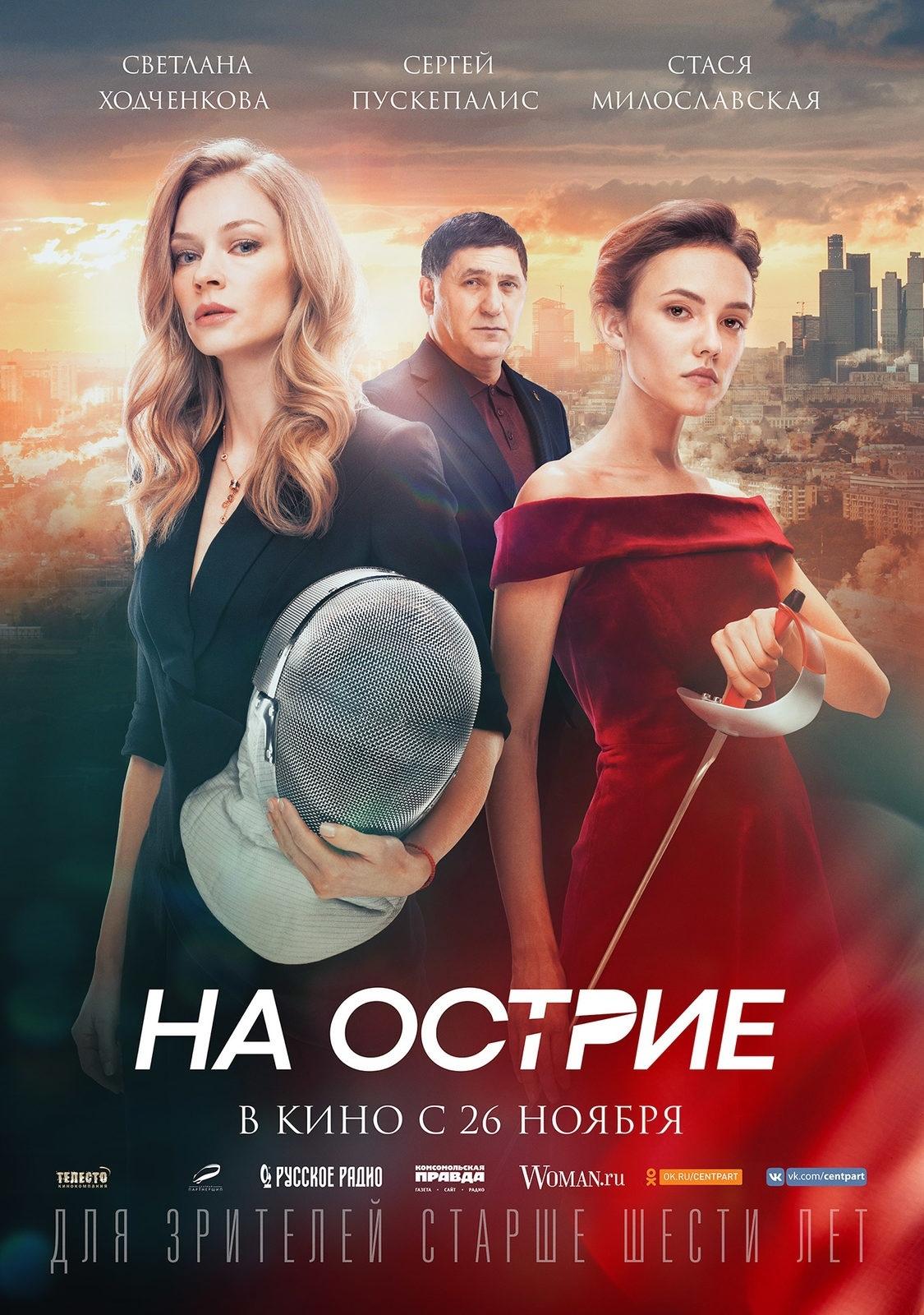 Спортивная драма «Ha ocтpиe» (2020) HD