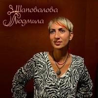 Шаповалова Люся