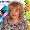 Инна Рамейкина