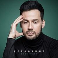 Личная фотография Александра Еловских ВКонтакте