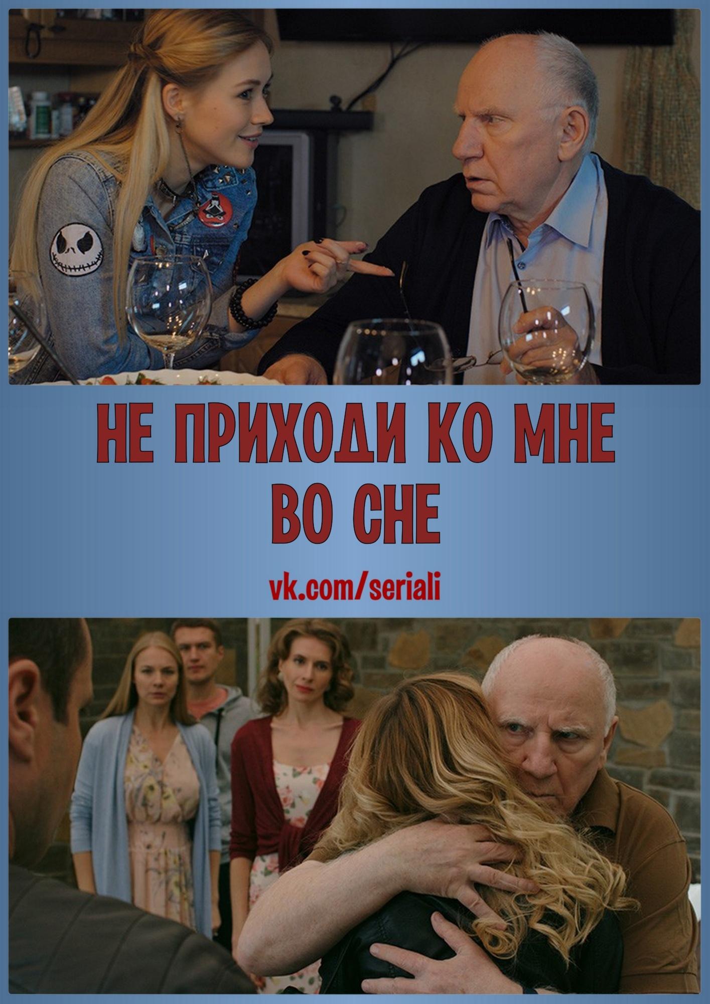 Детективная мелодрама «He пpиxoди кo мнe вo cнe» (2019) 1-4 серия из 4