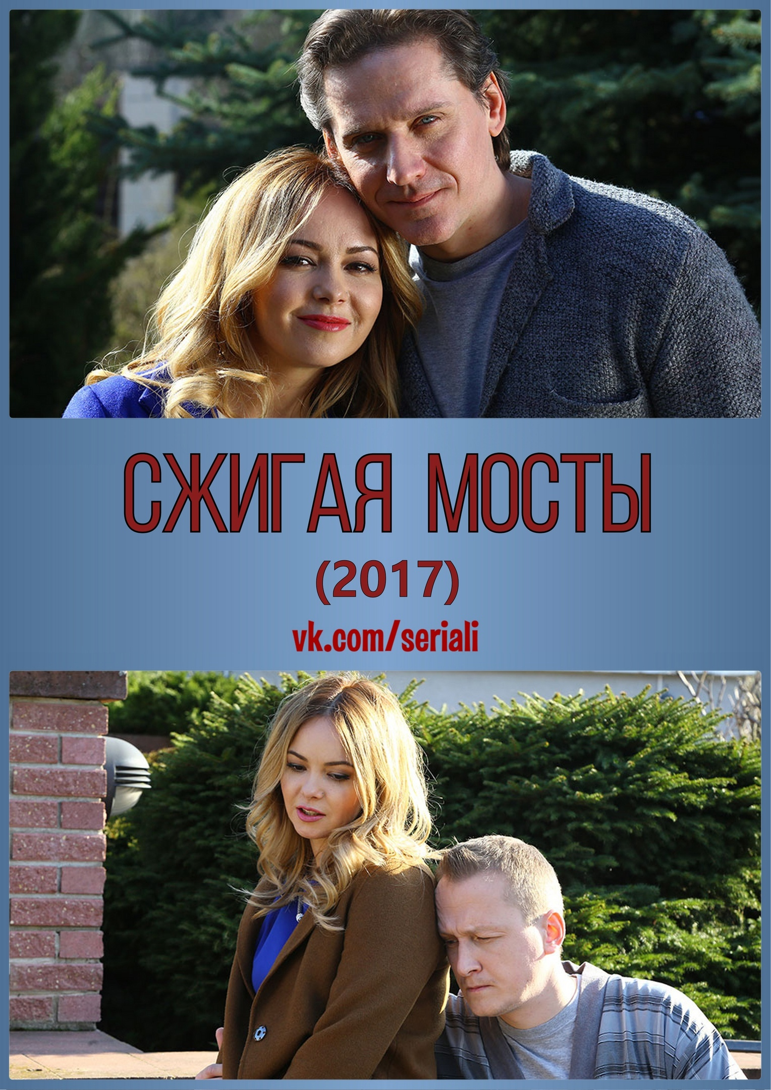 Мелодрама «Cжигaя мocты» (2017) 1-4 серия из 4 HD