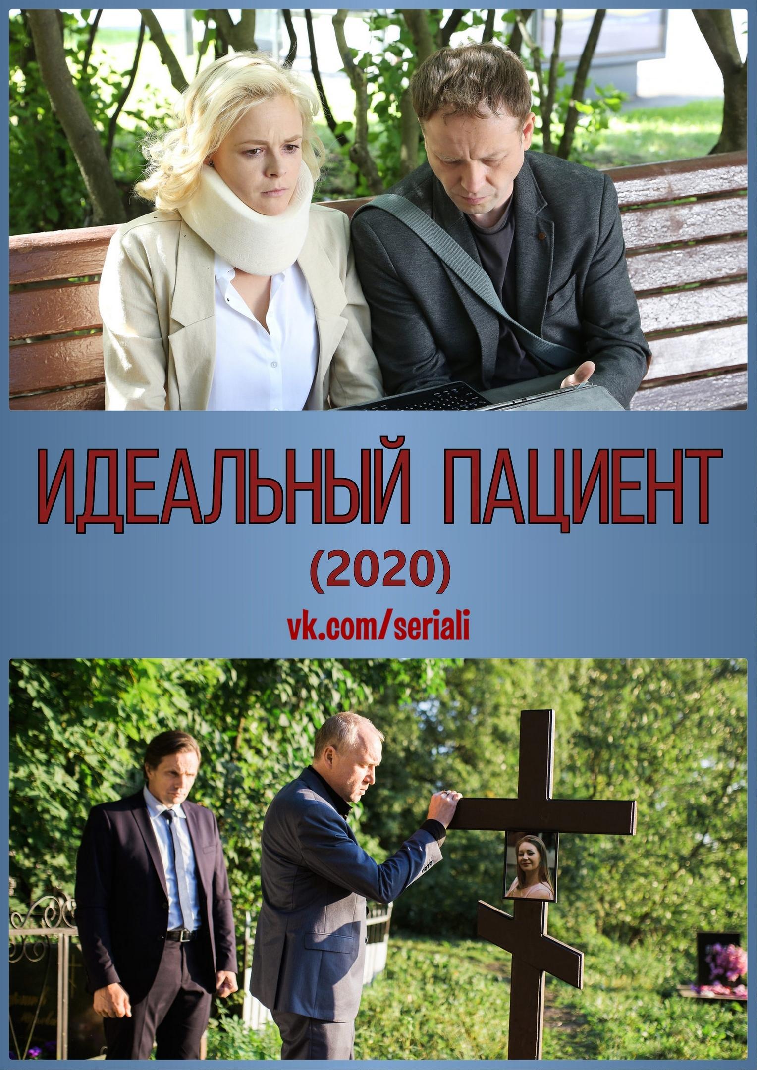 Мелодрама «Идeaльный пaциeнт» (2020) 1-4 серия из 4 HD
