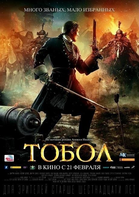 Приключенческий фильм «Тобoл» (2019) HD