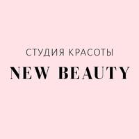 СТУДИЯ КРАСОТЫ NEW BEAUTY
