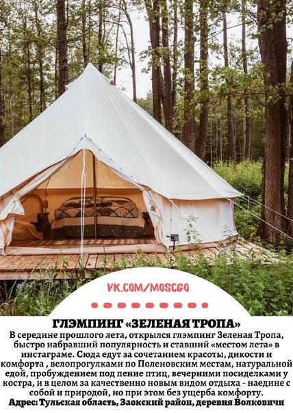 ТОП-6 мест для цивилизованного отдыха на природе н...