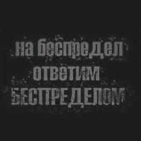 Захар Белов