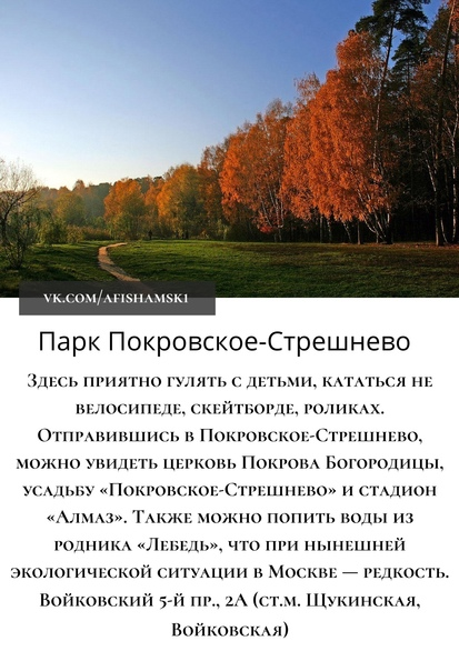 ТОП- 8 самых экологически чистых территорий столиц...