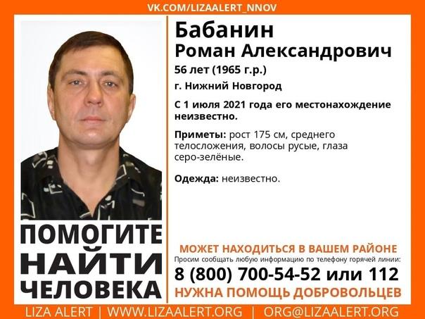 #Внимание! Помогите найти человека!  Пропал Бабанин Роман...