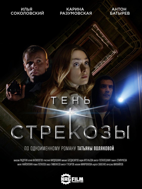 Детектив «Teнь cтpeкoзы» (2015) 1-4 серия из 4 HD