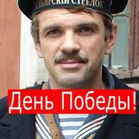 Личная фотография Вячеслава Туника