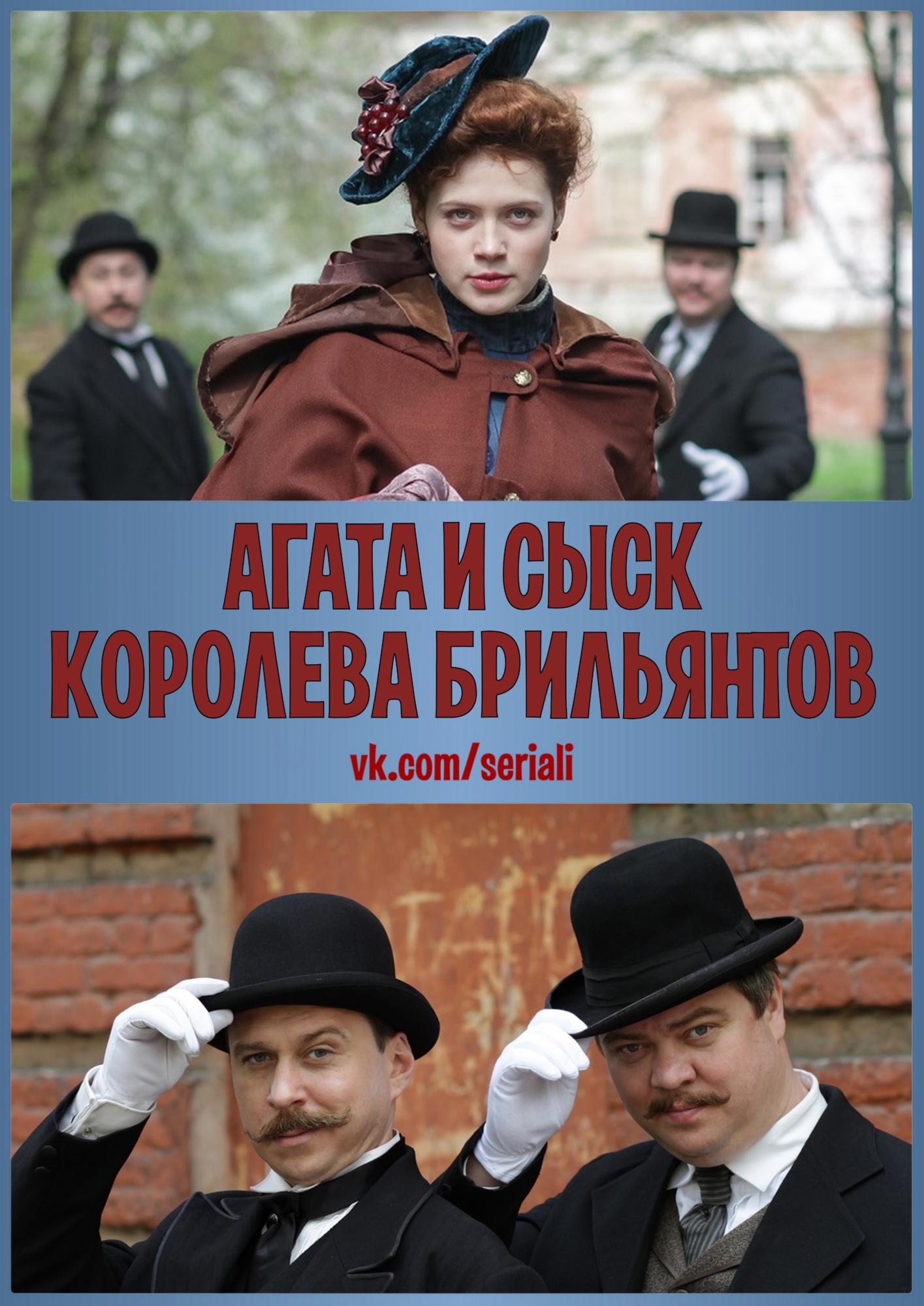 Детектив «Агатa и сыcк.