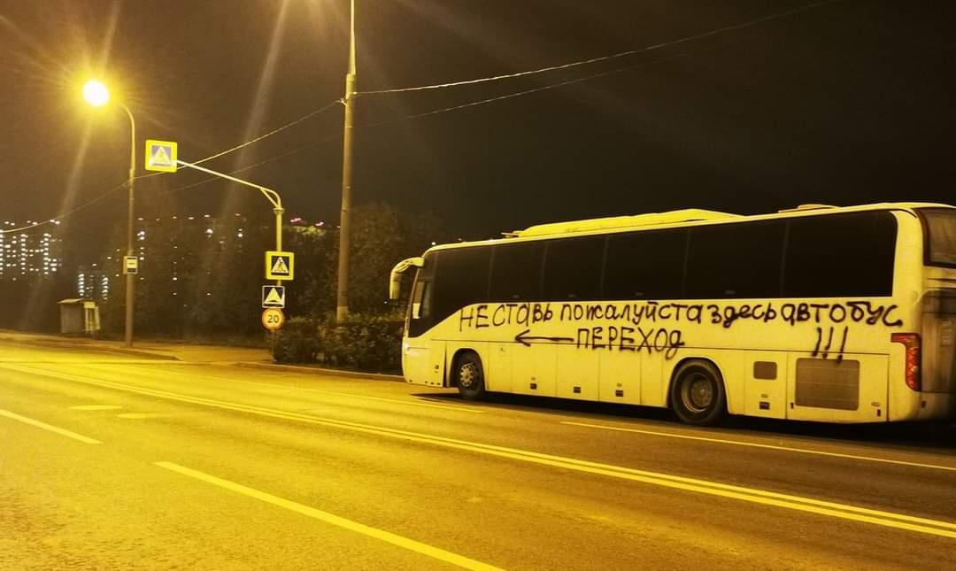 Жители Бутово вежливо просят водителя автобуса не парковаться на ночь у пешеходного перехода, подвергая тем самым людей опасности.