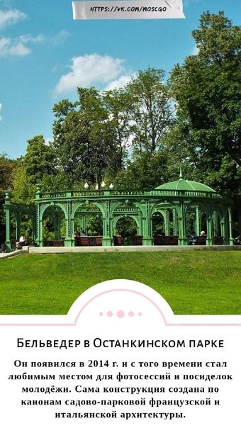 ТОП-10 красивых беседок и ротонд в парках Москвы:...
