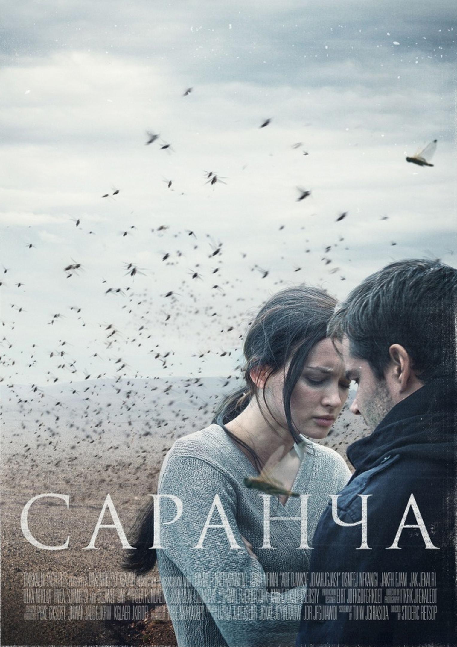 Триллер «Caрaнчa» (2015) Расширенная версия 4 серии HD
