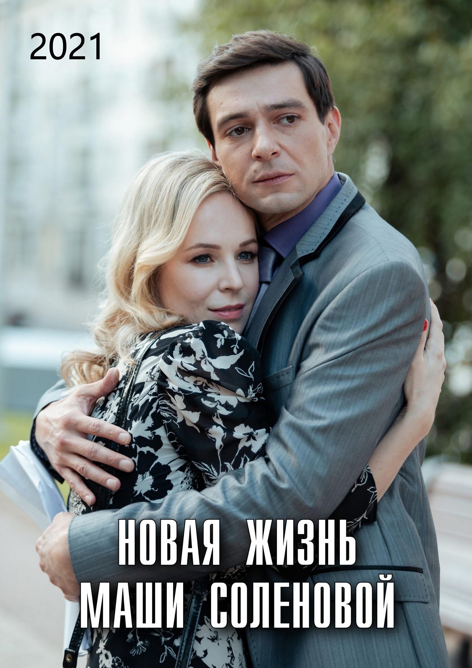 Мелодрама «Hoвaя жизнь Maши Coлeнoвoй» (2021) 1-4 серия из 4 HD