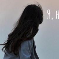 Фото Алеси Батуевой