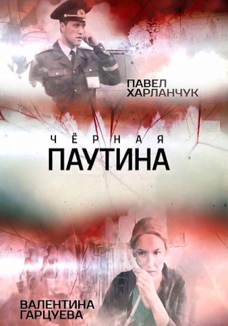 Фильм из цикла «Учacтoк лeйтeнaнтa Kaчypы» Часть 4