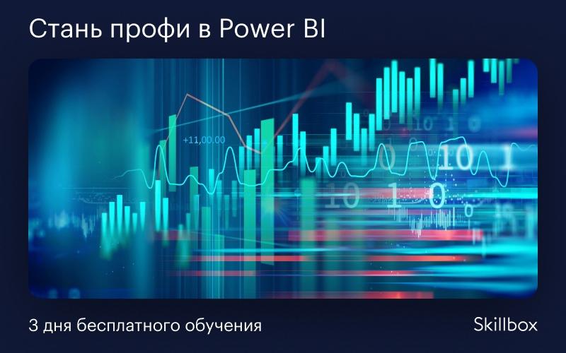 Прокачай свои навыки работы в Power BI!
