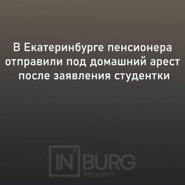 В Екатеринбурге возбудили уголовное дело в отношен...