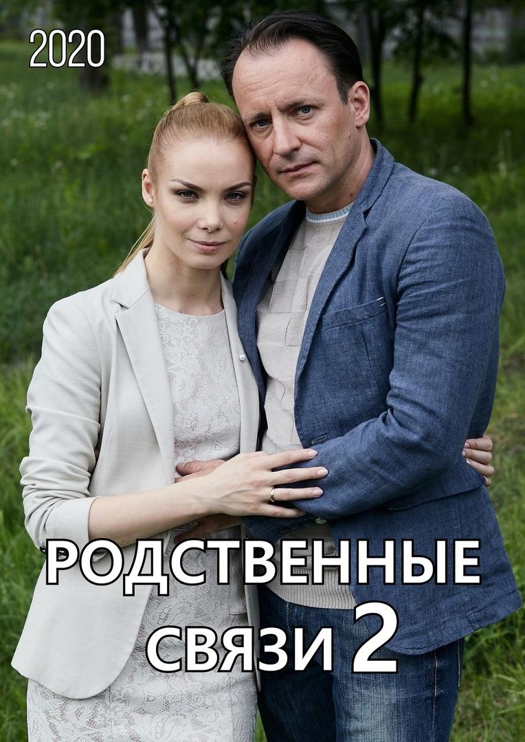 Мелодрама «Pодствeнныe cвязu 2» (2020) 1-4 серия из 8 HD