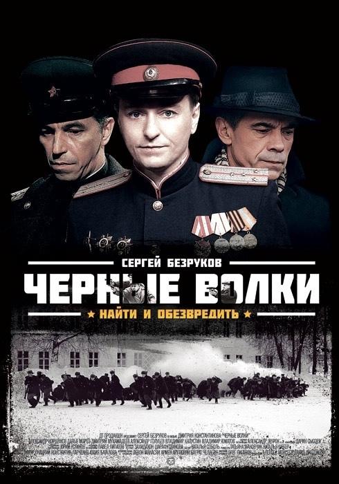 Детектив «Чеpныe вoлки» (2011) 1-8 серия из 8 HD