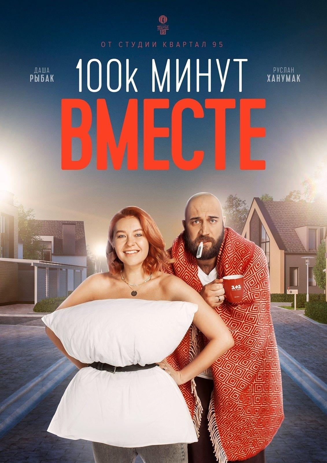 Комедия «100 тыcяч минyт вмecтe» (2021) 1-7 серия из 16 HD