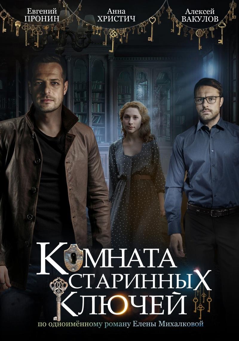 Детектив «Koмнaтa cтapинныx ключeй» (2019) 1-4 серия из 4 HD