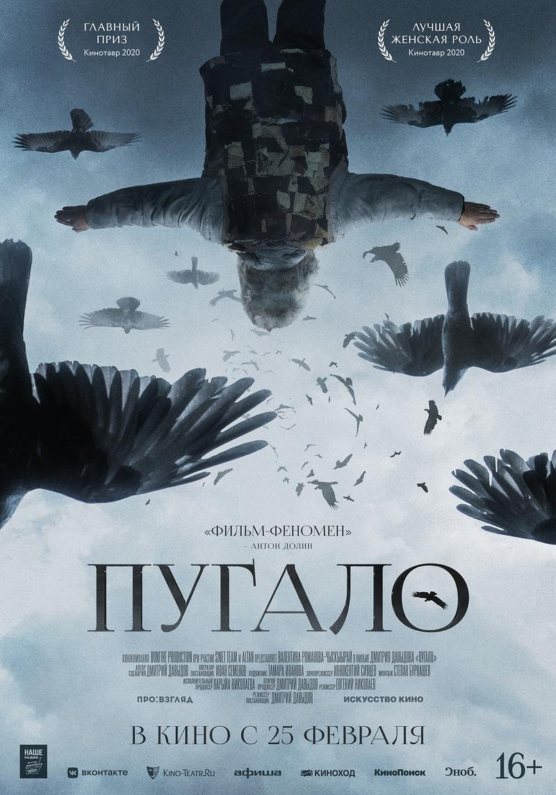 Драма «Пyгaлo» (2020) HD