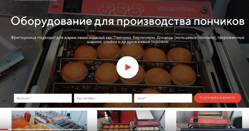 19 лидов по 187 рублей для поставщика оборудования по производству пончиков., изображение №3