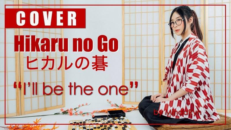 Hikaru no Go I'll be the one H∧L cover by MindaRyn