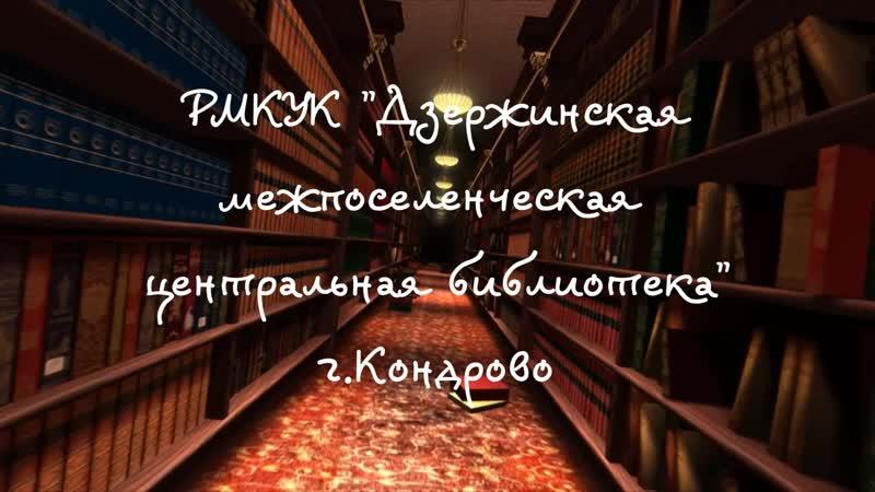 Книжный мир Православия Обзор литературы РМКУК ДМЦБ г Кондрово