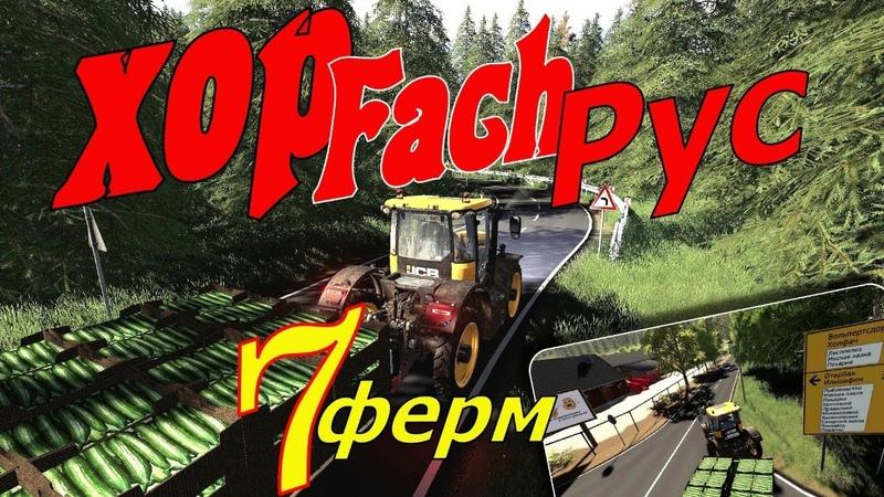 Farming Simulator 19 FS 19 Карта Hopfach RUS v1 2 7 2 БЕЛЫЕ НОЧИ ВО СЕМЬ ФЕРМ №17