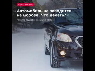 ФОРС-МАЖОР Автомобиль не заводится на морозе. Что делать