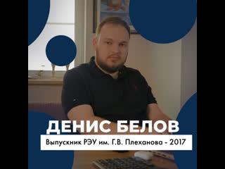 Денис Белов  успешный выпускник РЭУ им. Г.В. Плеханова