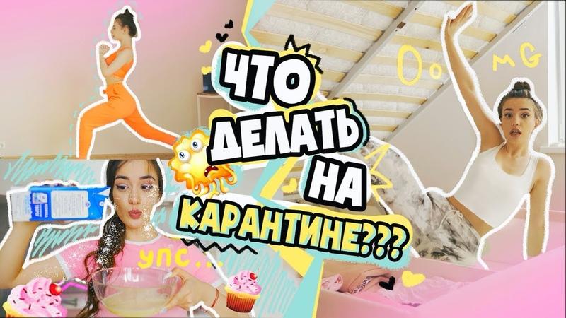 Что ДЕЛАТЬ на КАРАНТИНЕ когда СКУЧНО Лиза Дидковская