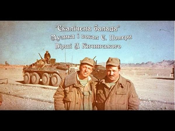 З Днем вшанування воїнів- афганців. Скалічена балада (пісня Світлани Потери на сл А Кичинського