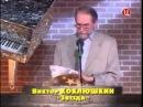Виктор Коклюшкин Автоответчик Бюст Школа и др 2002 12