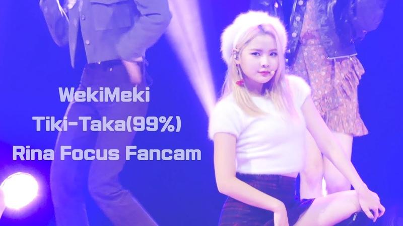 191115 After수능힐링콘서트 위키미키 WekiMeki Tiki Taka 99% 리나 Rina 직캠 Rina Focus Fancam By CAMPANULA